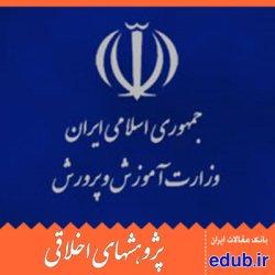 مقاله طراحی الگوی برلیان تعالی منابع انسانی برای وزارت آموزش و پرورش ایران (با رویکرد رفتاری-اخلاقی)