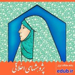 مقاله نقش فرهنگ و اخلاق اسلامی بر توسعه یافتگی شخصیت زن و خانواده