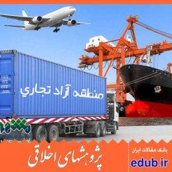 مقاله قراردادهای ساخت، بهره برداری و واگذاری (B.O.T) در مناطق آزاد تجاری ایران با توجه به اخلاق اسلامی