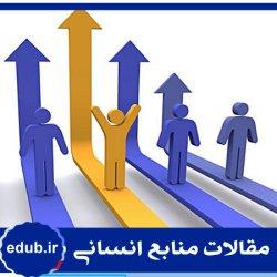 مقاله تاثیر ابعاد مدیریت استعداد بر بهرهوری نیروی انسانی در سازمانهای دولتی شهر کرمان