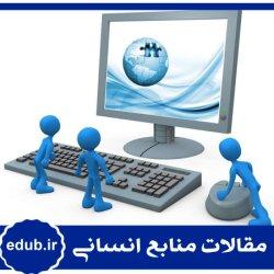 مقاله نقش عوامل فردی، سازمانی و مدیریتی مؤثر بر پذیرش فناوری اطلاعات در سازمانهای دولتی ایران
