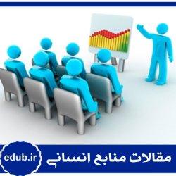 مقاله طراحی الگوی یادگیری های غیر رسمی مدیران منابع انسانی در سازمان های بزرگ کشور با استفاده از رویکرد روایتی