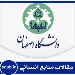 مقاله شناسایی شیوههای مستندسازی و انتقال تجربههای (حرفهای) اعضای هیئت علمی در دانشگاه اصفهان