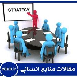 مقاله همآهنگی بین استراتژی سازمان و استراتژی ساختار با استفاده از نقاط مرجع استراتژیک (SRPs)