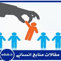 مقاله تدوین استراتژیهای منابع انسانی