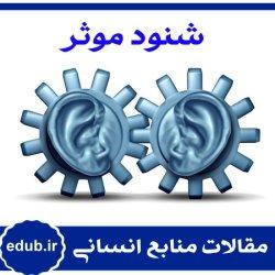 مقاله بررسی نقش ارتباطی شنود مؤثر و تعهد سازمانی