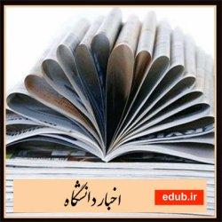 دانشگاه تهران به نشریات دانشجویی برتر امتیاز علمی میدهد
