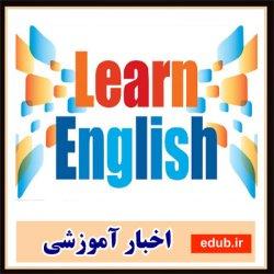 رفع انحصار یا حذف آموزش زبان انگلیسی؟