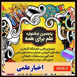 برگزاری پنجمین جشنواره علم برای همه