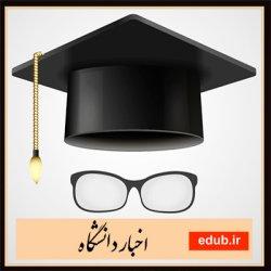 ساماندهی مراکز آموزش عالی از سال ۹۹