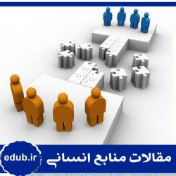 مقاله ارائه الگوی تعیین ابعاد و استقرار اثربخش بهسازی عملکرد کارکنان در سازمان با رویکرد فراترکیب