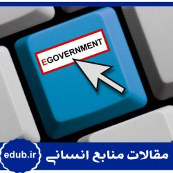 مقاله بررسی توانمندی های نیروی انسانی مرتبط با بلوغ تعامل پذیری دولت الکترونیک
