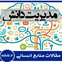مقاله تاثیر مدیریت دانش بر عملکرد سازمانی با ملاحظه نقش میانجی اقدامات راهبردی مدیریت منابع انسانی