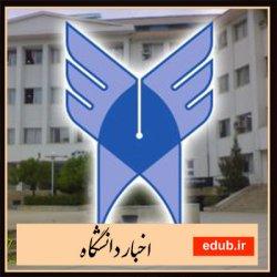 تکمیل ظرفیت دانشگاه آزاد در مقاطع مختلف