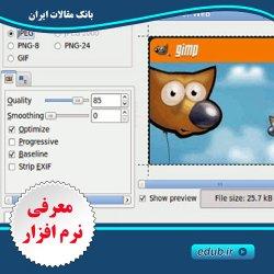 نرم افزار Gimp برای ساخت تصاویر آنلاین گیف
