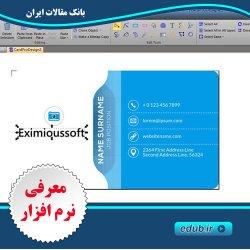 نرم افزار طراحی کارت های ویزیت زیبا و متنوع  EximiousSoft Business Card Designer Pro