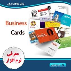 نرم افزار طراحی کارت ویزیت Business Cards
