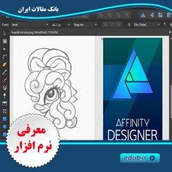 نرم افزار طراحی گرافیک برداری Serif Affinity Designer
