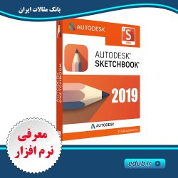 نرم افزار طراحی و ویرایش تصویر Autodesk SketchBook Pro for Enterprise