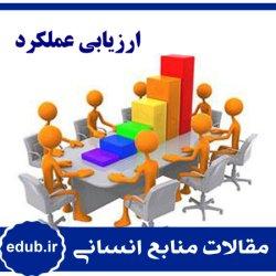 مقاله بررسی و تحلیل وضعیت نظام ارزشیابی عملکرد