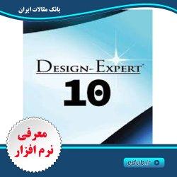 نرم افزار طراحی و بهینه سازی محصولات مختلف تجاری Stat-Ease Design-Expert