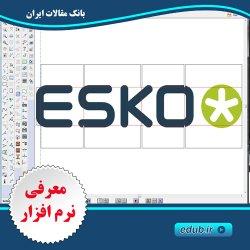 نرم افزار طراحی ساختار قالب بسته بندی محصولات ESKO ArtiosCAD