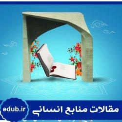 مقاله چهارچوبی برای استعداد یابی و جانشین پروری در نظام آموزش عالی