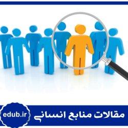 مقاله فهم الگوی فرآیندی طراحی و استقرار نظام جانشینپروری در سازمانهای دولتی