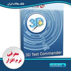 نرم افزار ساخت متن های سه بعدی جذاب Insofta 3D Text Commander