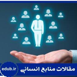 مقاله شناسایی و اولویت بندی مولفه های دارایی های نامشهود سازمانی