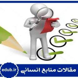 مقاله مقایسه تطبیقی و تحلیلی نظام ارزیابی عملکرد و نظام ارزشیابی شایستگی ها در سازمان