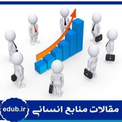 مقاله بررسی تطبیقی بهره وری نیروی کار در ایران