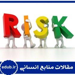 مقاله اولویت بندی ابعاد ریسک منابع انسانی با رویکرد مدل سازی ساختاری تفسیری