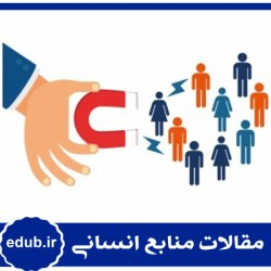 مقاله شناسایی و اولویتبندی عوامل مؤثر در نگهداشت کارکنان