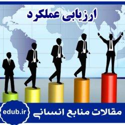 مقاله طراحی الگوی ارزشیابی عملکرد کارکنان بر مبنای مدلهای ارزیابی عملکرد سازمانی برای سازمانهای دولتی ایران