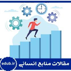 مقاله تحلیل نقش نظام ارزشیابی عملکرد در بهره وری سازمان با استفاده از نظریه داده بنیاد