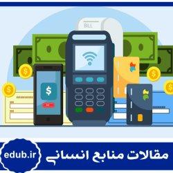 مقاله شناسایی و تبیین موانع استقرار نظام پرداخت مبتنیبر عملکرد در سازمانهای دولتی