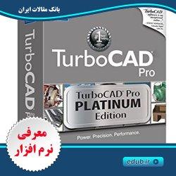 نرم افزار طراحی دو بعدی و سه بعدی TurboCAD Professional Platinum