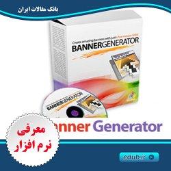 نرم افزار طراحی بنرهای متحرک حرفه ای Banner Generator Pro