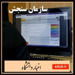 تکمیل ظرفیت ارشد دانشگاهها