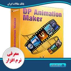 نرم افزار متحرک سازی تصویر و ساخت انیمیشن DP Animation Maker