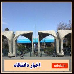 پنج دانشگاه ایرانی در جمع موسسههای برتر رتبهبندی گرینمتریک ایستادند