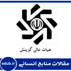 مقاله آسیبشناسی نظام گزینش دستگاههای دولتی جمهوری اسلامی ایران