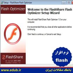 نرم افزار کاهش سایز فلش FlashShare Flash Optimizer