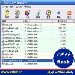 نرم افزار کاهش 70 درصدی حجم فایلهای SWF فلش Sparkle SWF Optimize