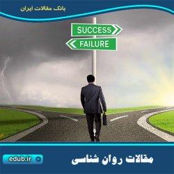 برای موفقیت، منتظر تایید دیگران نباشید