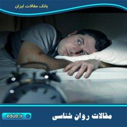 تنهایی انسان را بی خواب می کند