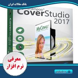نرم افزار طراحی بسته و جعبه های سه بعدی زیبا Ashampoo Cover Studio