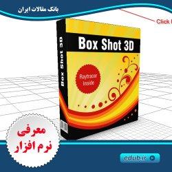 نرم افزار ساخت جعبه های سه بعدی نرم افزار ها Box Shot 3D