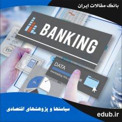 مقاله افزایش بهره وری خدمات بانکی با اولویت بندی مشتریان با استفاده از تکنیک های کمّی